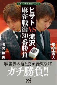 ヒサトVS滝沢 麻雀戦術30番勝負