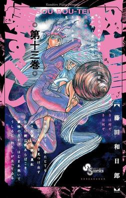 双亡亭壊すべし(13)-電子書籍