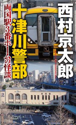 十津川警部 両国駅3番ホームの怪談-電子書籍
