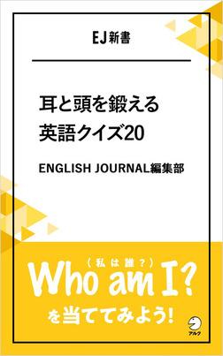 [音声DL付]耳と頭を鍛える英語クイズ20 Who am I?(私は誰?)を当ててみよう!-電子書籍
