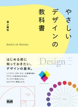 やさしいデザインの教科書-電子書籍