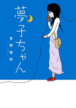 夢子ちゃん-電子書籍