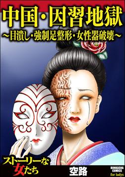 中国・因習地獄 ~目潰し・強制足整形・女性器破壊~-電子書籍
