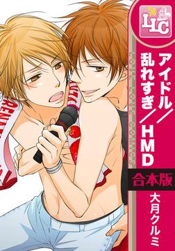 【合本版】アイドル/乱れすぎ/HMD(ホモだらけ) 全3巻-電子書籍