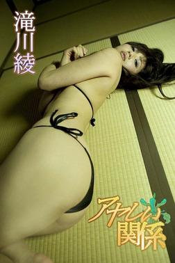 滝川綾 アヤしい関係【image.tvデジタル写真集】-電子書籍