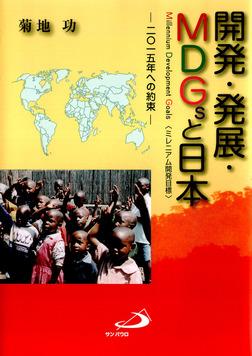 開発・発展・MDGsと日本 : 二〇一五年への約束-電子書籍