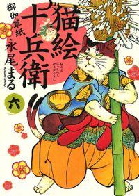 猫絵十兵衛~御伽草紙~(6)