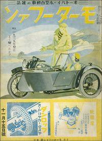 モーターファン 1934年 昭和09年 11月15日号