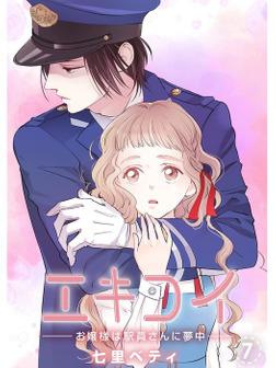 エキコイ-お嬢様は駅員さんに夢中-【分冊版】7話-電子書籍