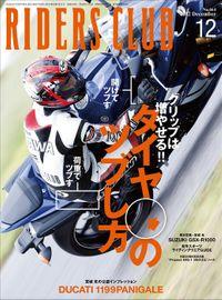 RIDERS CLUB No.464 2012年12月号
