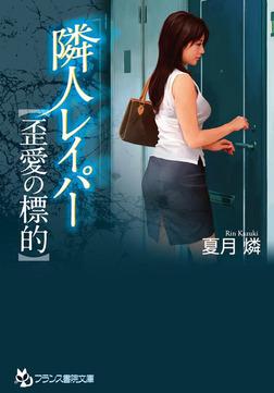 隣人レイパー【歪愛の標的】-電子書籍