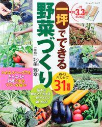 一坪でできる野菜づくり