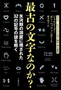 最古の文字なのか? 氷河期の洞窟に残された32の記号の謎を解く