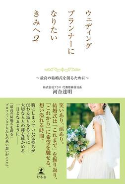 ウェディングプランナーになりたいきみへ2 ~最高の結婚式を創るために~-電子書籍