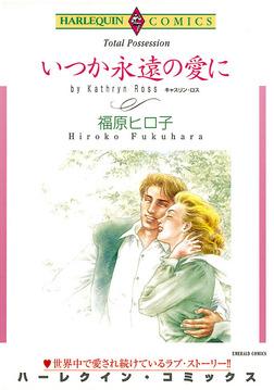 いつか永遠の愛に-電子書籍