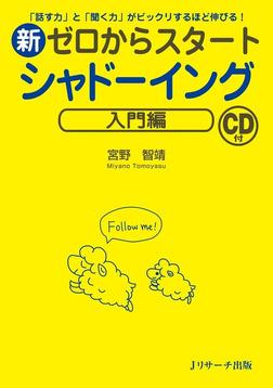 新ゼロからスタートシャドーイング/入門編-電子書籍