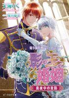 影の王の婚姻 ―電子書籍オリジナル外伝ストーリー―