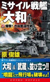 ミサイル戦艦「大和」[2]爆撃!ガ島奪還作戦