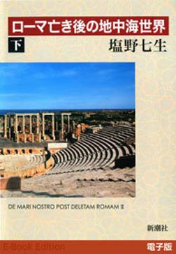 ローマ亡き後の地中海世界(下)-電子書籍
