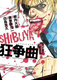 SHIBUYA狂争曲 (1)
