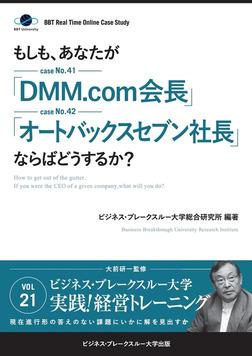 【大前研一のケーススタディ】もしも、あなたが「DMM.com会長」「オートバックスセブン社長」ならばどうするか?-電子書籍