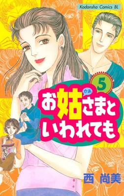 お姑さまといわれても(5)-電子書籍