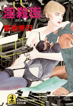 淫殺街~コマンド・ポリス~-電子書籍