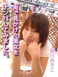 街で見かけた美女をナンパしてみました。 盛川あきこ