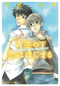 Falling In Love Under The Blue Sky (Yaoi Manga), Volume 1