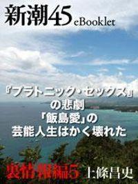 『プラトニック・セックス』の悲劇 「飯島愛」の芸能人生はかく壊れた―新潮45 eBooklet 裏情報編5