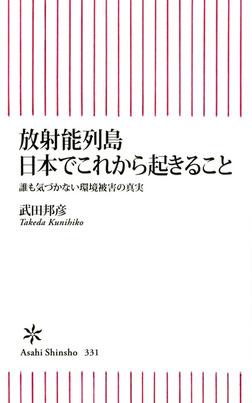 放射能列島 日本でこれから起きること-電子書籍