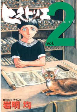 ヒストリエ(2)-電子書籍