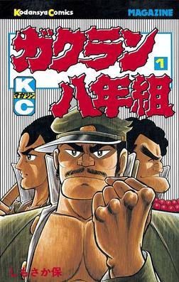 ガクラン八年組(1)-電子書籍