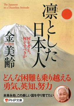 凛とした日本人 何を考え、何をすべきか-電子書籍
