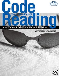 Code Reading プレミアムブックス版 オープンソースから学ぶソフトウェア開発技法-電子書籍