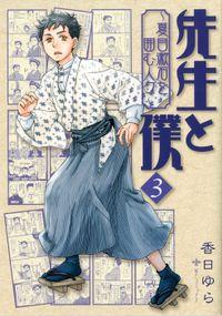 先生と僕 ~夏目漱石を囲む人々~ 3