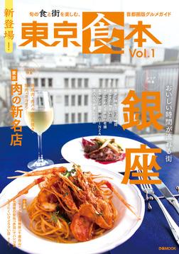 東京食本vol.1-電子書籍