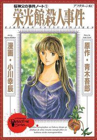 桜神父の事件ノート(1)