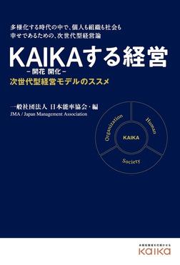 KAIKAする経営 次世代型経営モデルのススメ-電子書籍
