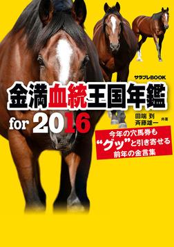 金満血統王国年鑑 for 2016-電子書籍