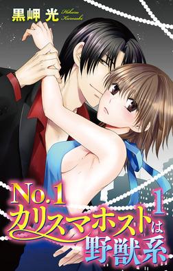 No.1カリスマホストは野獣系 1-電子書籍