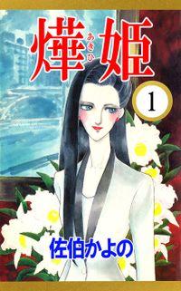 あき姫(1)