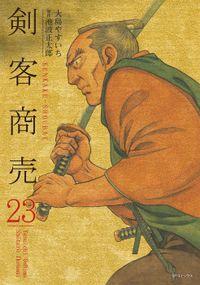 剣客商売 23巻
