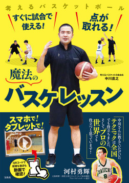 すぐに試合で使える! 点が取れる! 魔法のバスケレッスン-電子書籍