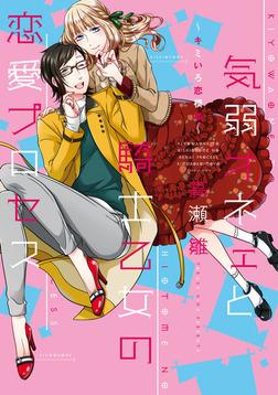 気弱オネェと騎士乙女の恋愛プロセス~キミいろ恋模様~-電子書籍
