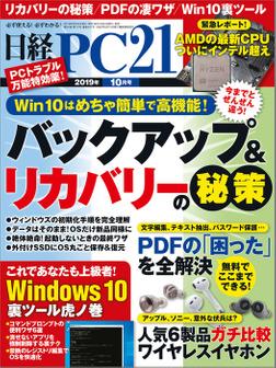 日経PC21(ピーシーニジュウイチ) 2019年10月号 [雑誌]-電子書籍