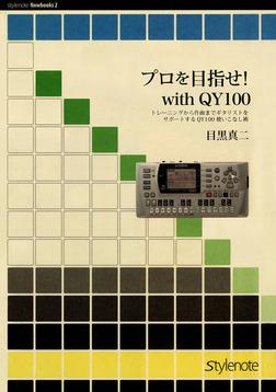 プロを目指せ With QY100 トレーニングから作曲までギタリストをサポートするQY100使いこなし術-電子書籍