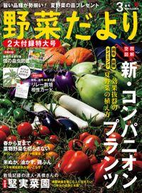 野菜だより2019年3月号