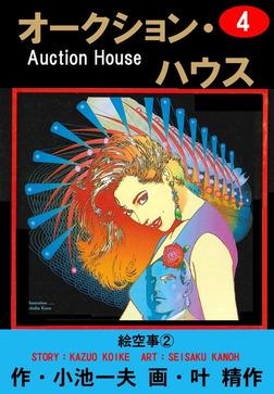オークション・ハウス (4)-電子書籍