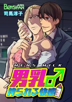 男乳♂搾られる快感(1)-電子書籍